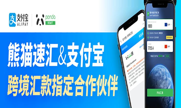 【香港匯款大陸】都2020年了還在網上搜找換店?用熊貓速匯極速匯款大陸-支付宝与熊猫速汇合作 | 熊貓速匯PandaRemit