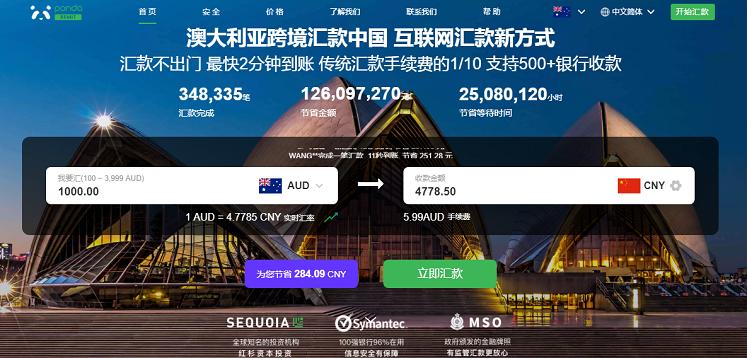 【澳大利亚汇款中国】美丽澳洲,度假首选,全球华人聚居地之一-官网 | 熊猫速汇PandaRemit