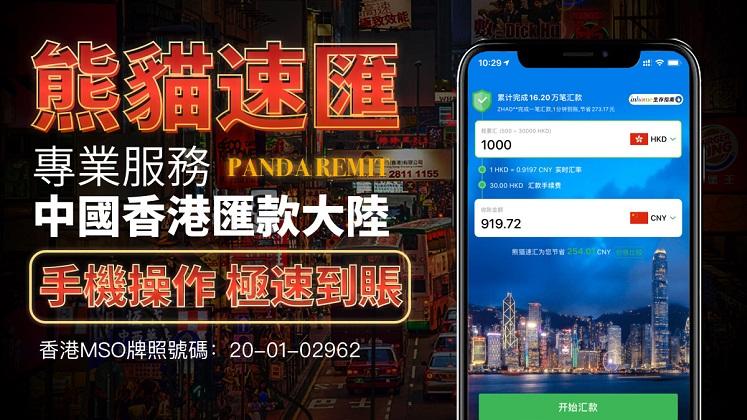 【香港匯款大陸】香港自由行之海濱島嶼推薦-宣傳圖   熊貓速匯PandaRemit
