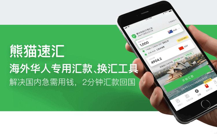【澳大利亚汇款中国】澳大利亚生活必备app,这些你都知道吗?-官方宣传 | 熊猫速汇PandaRemit