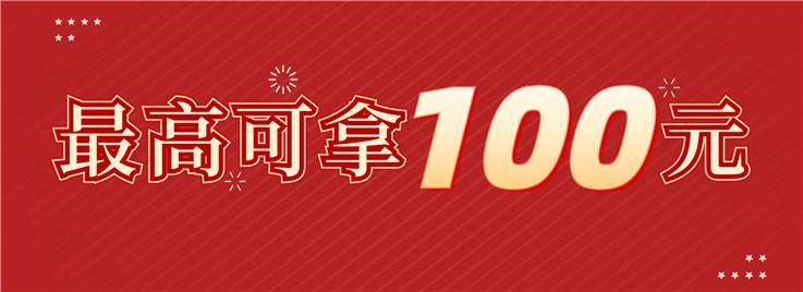【熊猫速汇】发钱了!熊猫速汇&支付宝送你100元!秒到账!