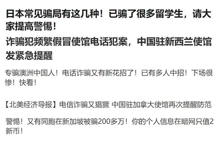 【熊猫速汇】1分钟损失300万!汇款回国诈骗手段够多!